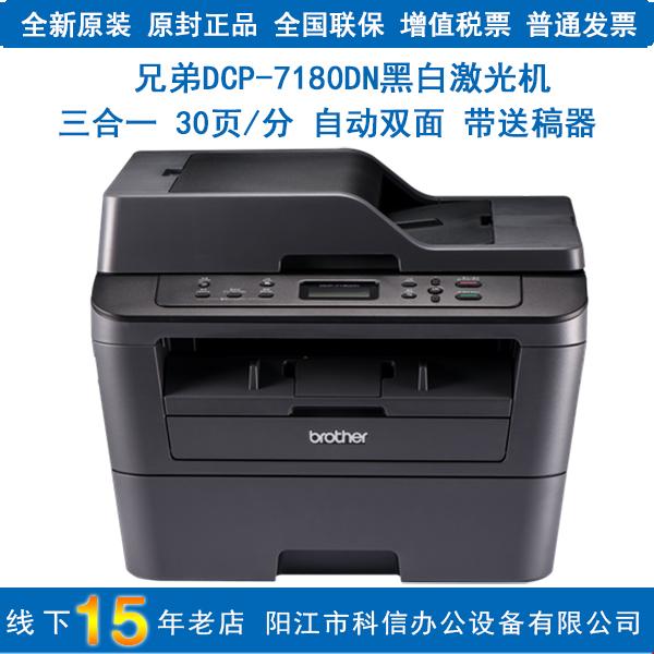 兄弟DCP-7180DN多功能一体激光打印机复印扫描有线网络自动双面A4
