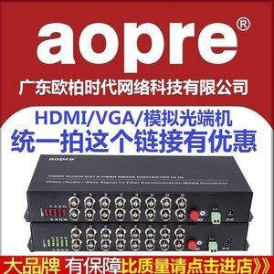 模拟视频2 4 8 16 24 32路电源另有4K光端机HDMI64电话带网络1VGA高清CVI开关量音频RS485双向数据TVI同轴AHD