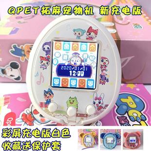 中文版彩屏充電拓麻歌子4U中英文電子寵物遊戲機精靈日本三麗歐