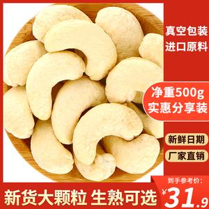 新货原味生腰果仁500g  大颗粒散装坚果散装称斤孕妇零食越南原料