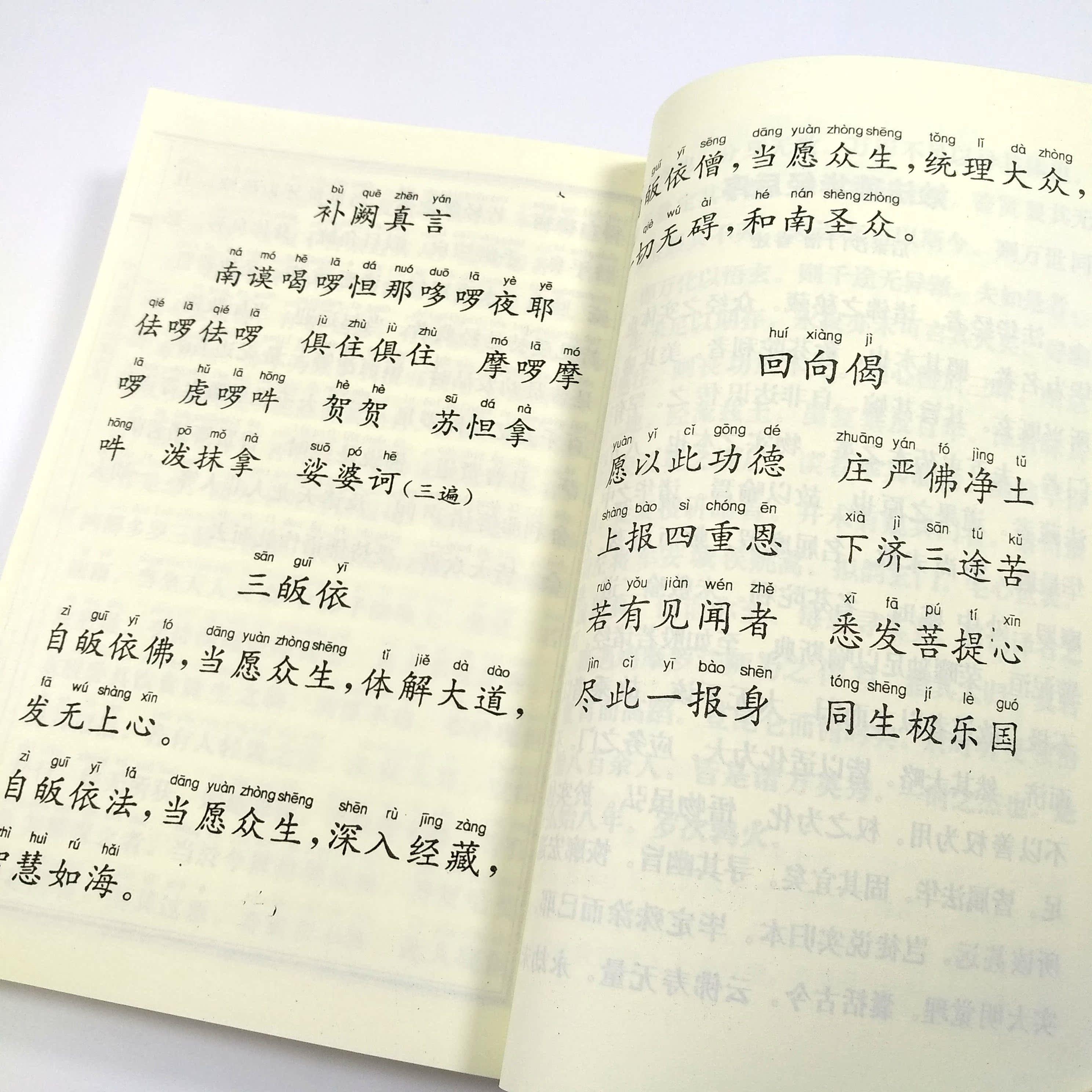 法华经注音读诵法华经抄经 佛经大乘妙法莲华经
