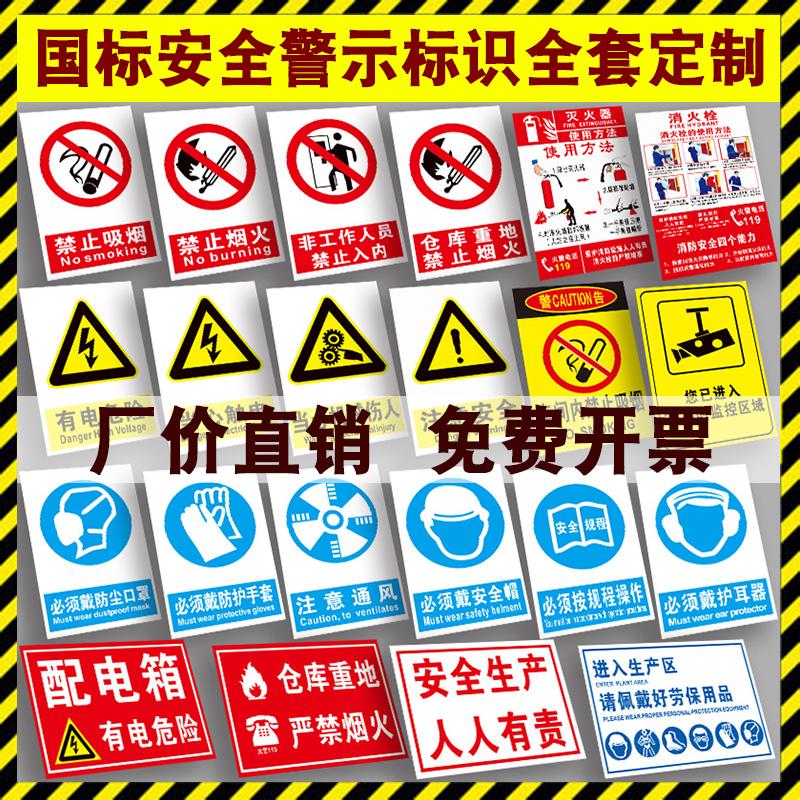 消防安全标识牌警示牌禁止吸烟提示牌贴纸仓库车间工地施工生产警告标志标牌标示贴纸指示标语亚克力定制订做