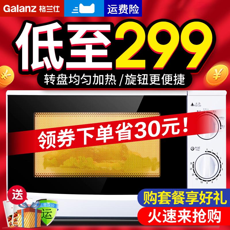 格兰仕微波炉家用小型迷你全自动机械转盘特价P70D20P-N9(W0)12月04日最新优惠