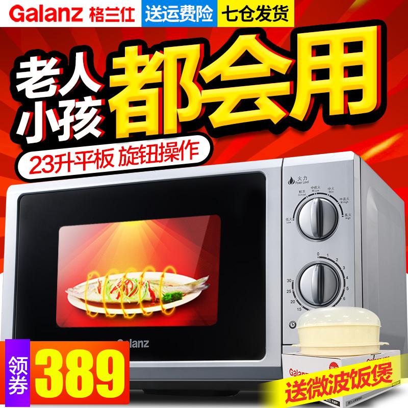 ?Galanz/格兰仕 P70F23P-G5(SO)机械式家用微波炉23升平板式特价