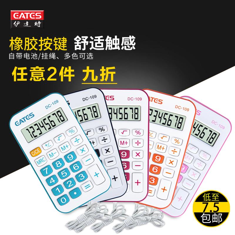迷你便携式可爱韩国糖果色学生考试小号小型计算器计算机文具包邮