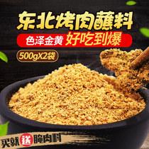 重口味帮手饭店油炸烧烤克500酷食佳调味系列香辣粉