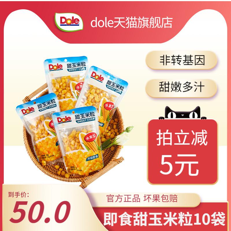 【Dole都乐】即食甜玉米粒10袋装单袋60g 水果型玉米