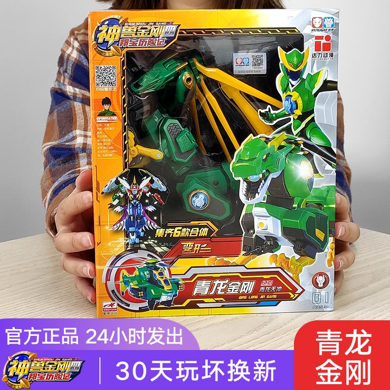 热销99件买三送一神兽金刚四玩具邦宝历险记儿童男单款变形机器人六款合体青龙金刚