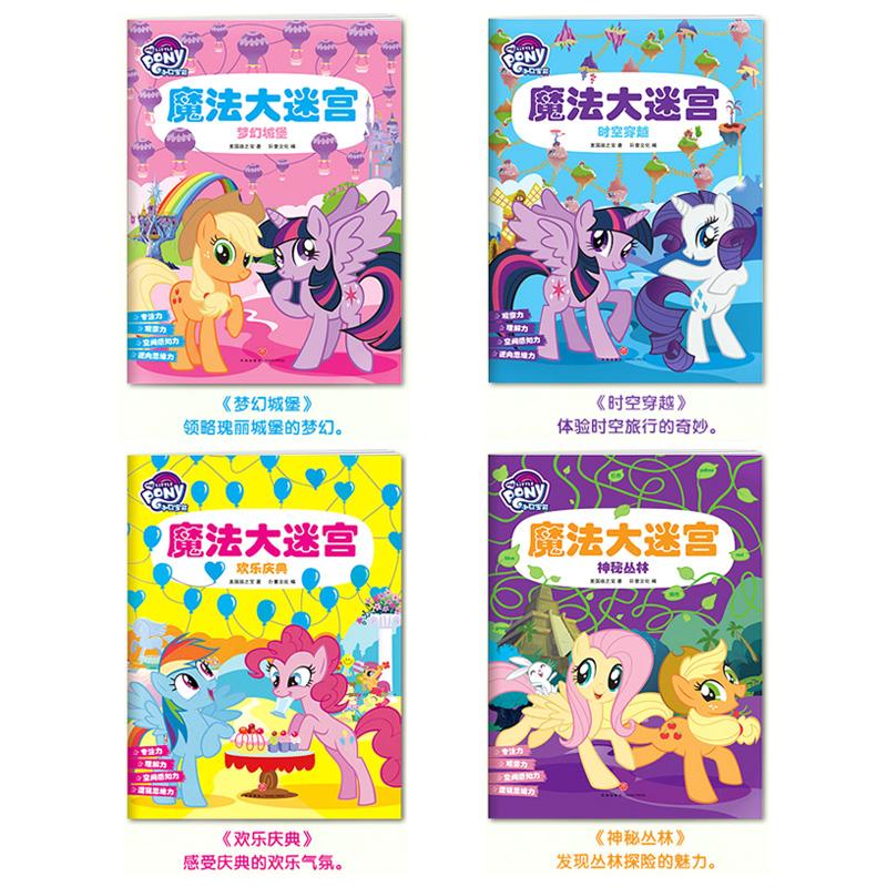 小马宝莉的书 魔法大迷宫 全套4册 3-6岁少幼儿童启蒙益智游戏书 幼儿园宝宝智力开发专注力训练读物 故事书迷宫图书籍