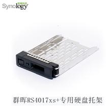 群晖 Synology RS4017xs+专用硬盘托架 硬盘支架 硬盘架 需订货