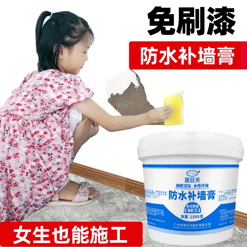 补墙膏家用墙面修补白色防水腻子