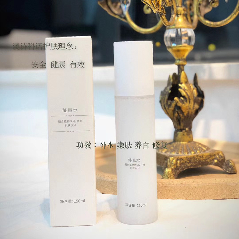 Australian poetry Kenuo energy water moisturizing replenishment 150g contains nicotinamide plant essence moisturizing, refreshing, non greasy and tender skin.
