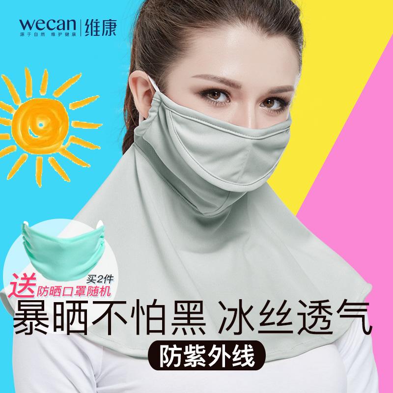 防晒口罩女透气防尘夏季防紫外线面罩薄款洗骑车开车全脸护颈遮阳