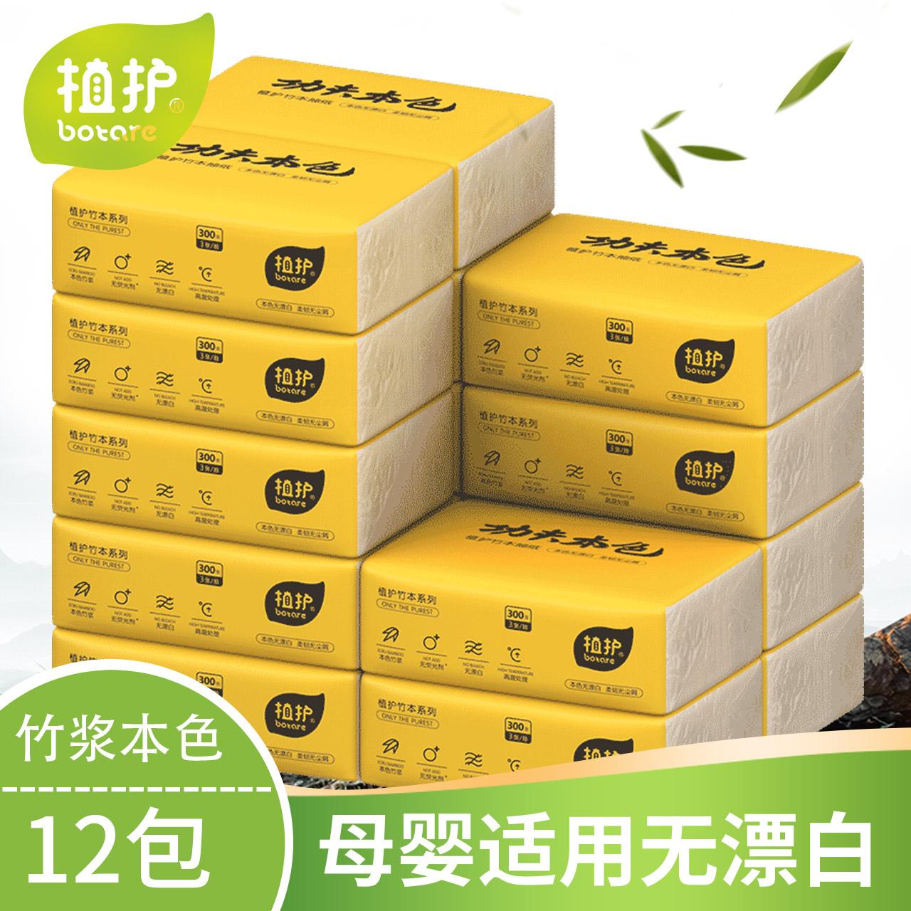 植护竹浆12包本色抽纸抽取式面巾纸巾餐巾卫生家用家庭装批发婴儿