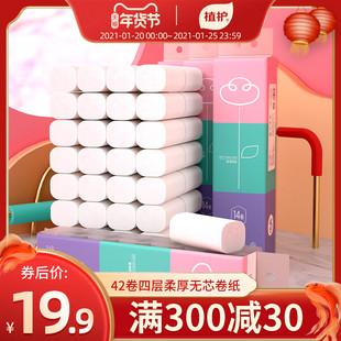 42卷植护无芯家用实惠装厕所厕纸