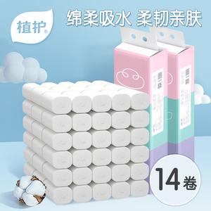 领2元券购买植护家用实惠装整箱批厕所厕纸巾