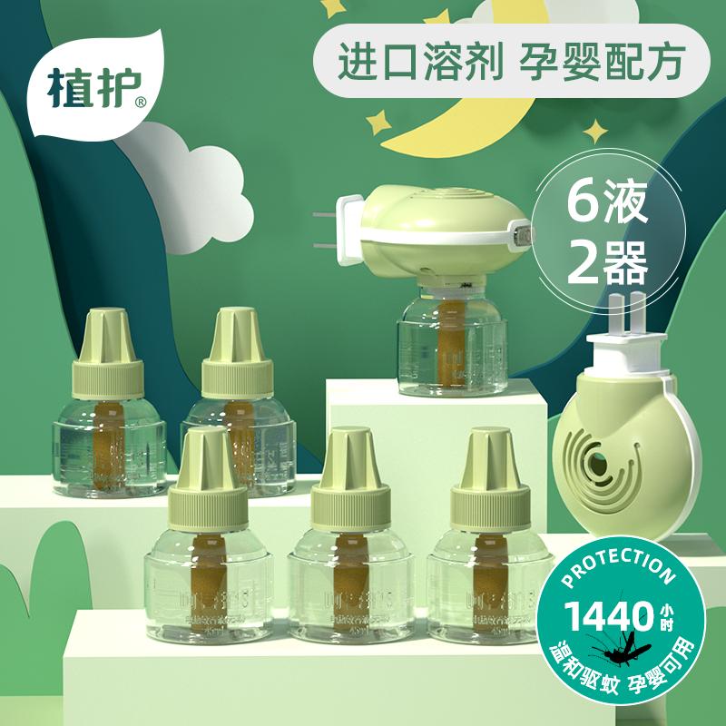 植护插电热蚊香液无味婴儿孕妇补充灭蚊器水驱蚊室内家用儿童专用