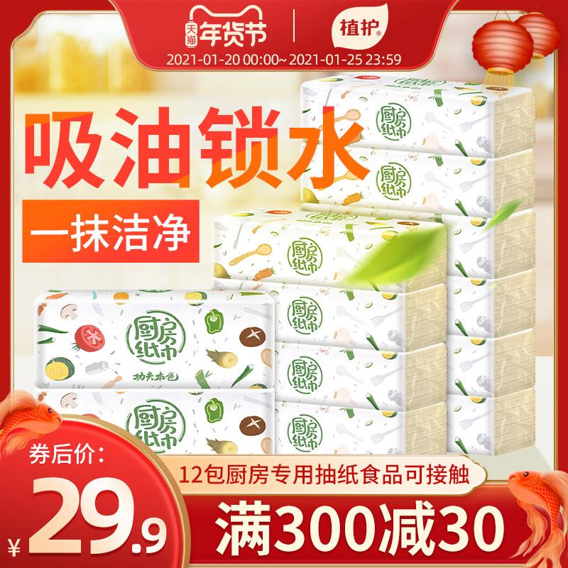 植护厨房用纸12包吸水吸油纸巾擦油纸去油炸卫生专用抽取式一次性