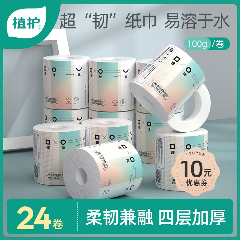 中國代購 中國批發-ibuy99 ������������������ 植护有芯卷纸卫生纸巾家用实惠装整箱批厕纸手纸厕所心空用卷筒纸