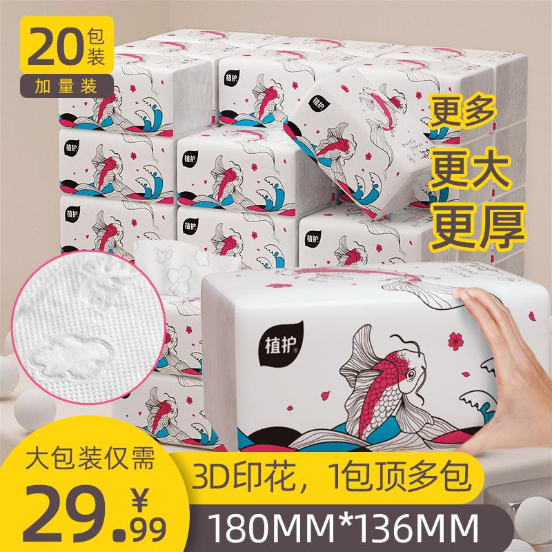 植护浮世绘抽纸大包大号婴儿纸巾整箱家庭卫生家用餐巾面巾擦手纸