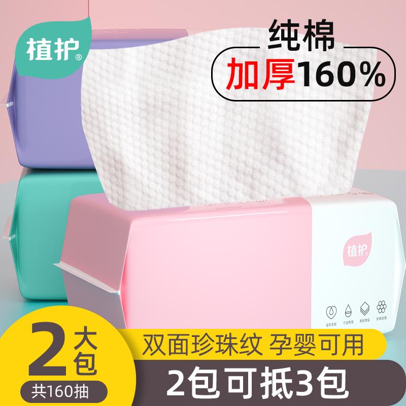 植护洗脸巾女一次性纯棉柔巾加厚洗面巾擦脸卸妆棉洁面巾纸抽取式