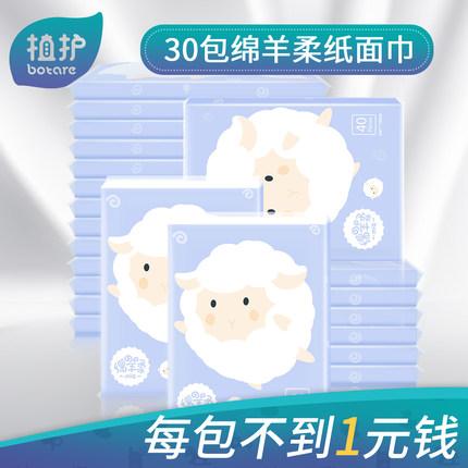 植护婴儿抽纸专用新生儿30包宝宝家用家庭装卫生纸抽面纸小包便携