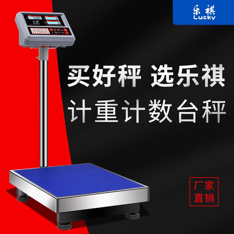 乐祺计数电子称100kg计重秤60kg工业秤300kg点数电子秤200kg台秤