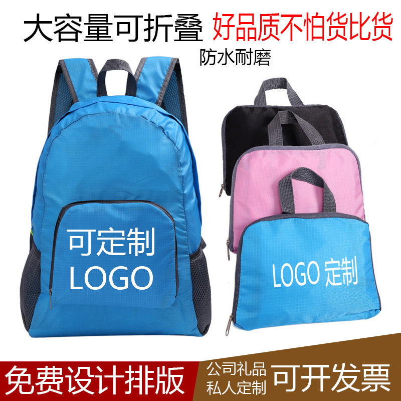 Backpack logo custom outdoor portable travel agency activity advertising exhibition gift tutorial folding backpack printing