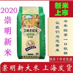 2020新米崇明软香米20斤南粳9108煮饭软糯熬粥可口农家米无抛光