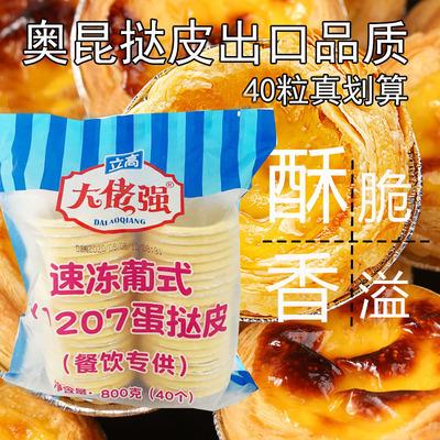 包邮烘焙原料 大佬强葡式Y1207蛋挞皮酥皮 带锡底半成品40粒