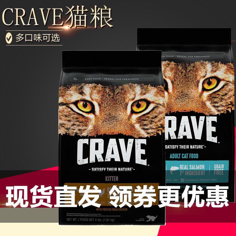 crave EVO同厂猫粮鸡肉三文鱼猫粮4磅/10磅无谷天然成幼猫猫主粮