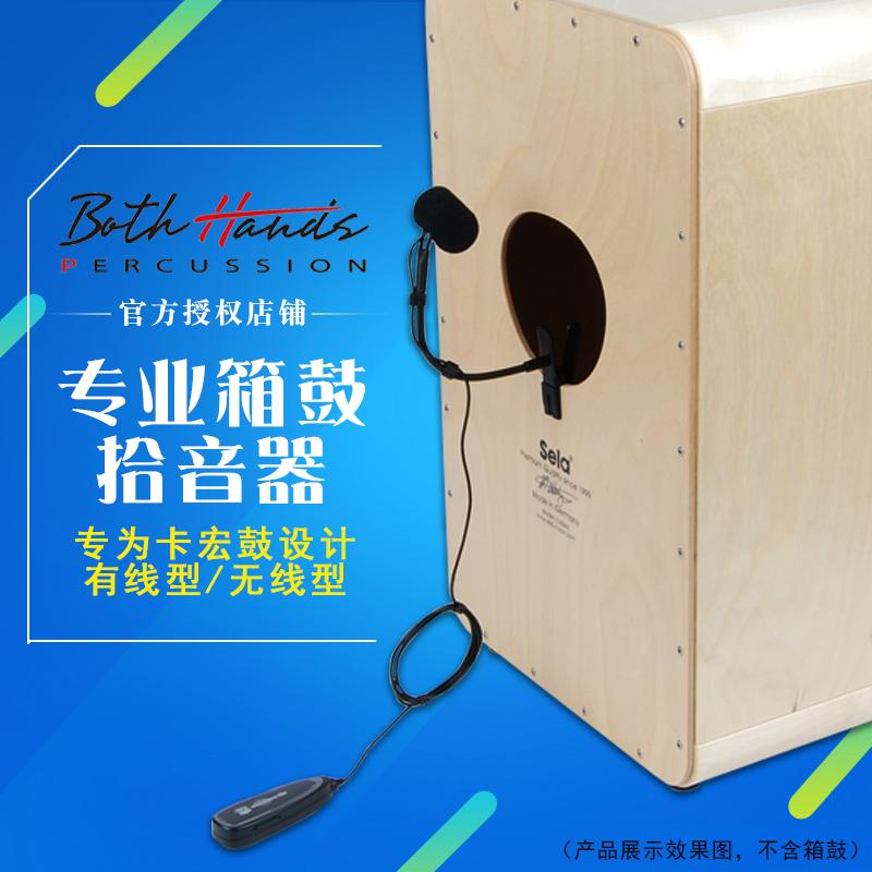 摩音乐器 专业箱鼓拾音器电容麦克风卡宏卡洪cajon 连接音箱扩音,可领取10元天猫优惠券