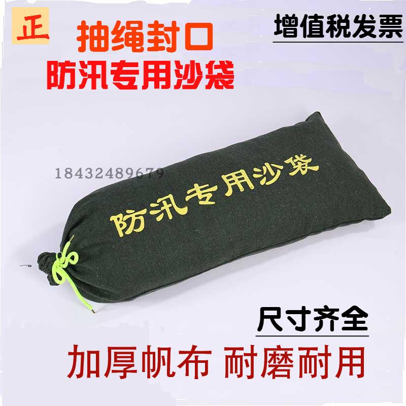加厚防汛专用沙袋防洪沙袋消防防水沙袋帆布袋物业用沙袋防汛沙袋