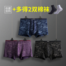 Master Men's Underwear Men's Flat Pants Modal Quadrangles Summer Thin Air-permeable Ice Shorts Seamless Underwear
