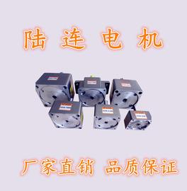 陆连  6W-750W的齿轮减速箱 交流异步齿轮减速电机专用220v380v