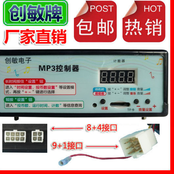 Chuangmin electronic MP3 controller 9 + 1 or 8 + 4 Coin swing machine accessories controller music box (2) (3)