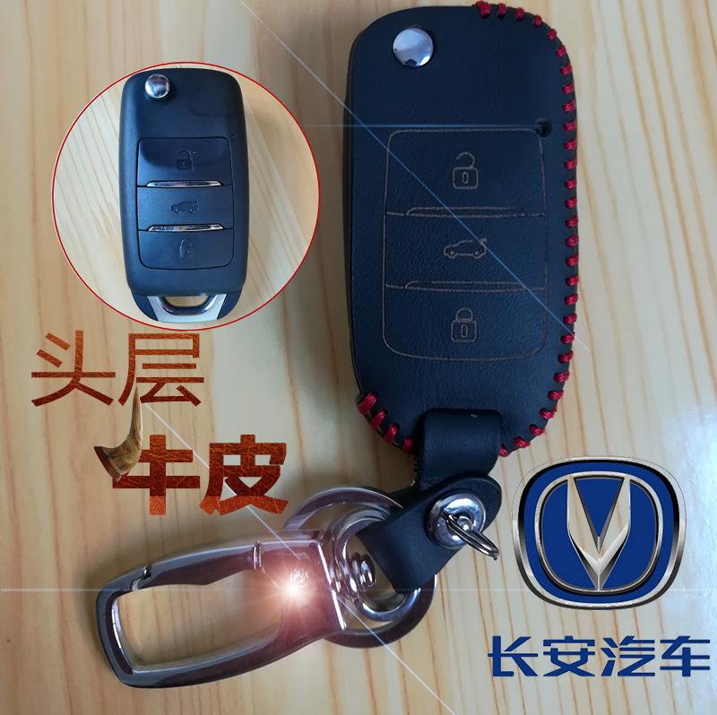 151617款长安欧尚逸动xtcs153575悦翔v7cx70专用真皮钥匙包钥匙扣