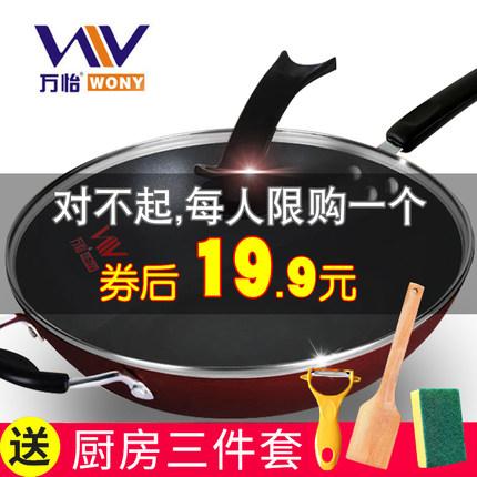 万怡 32CM炒锅不粘锅 少油烟锅 铁锅煤气燃气电磁炉通用厨房锅