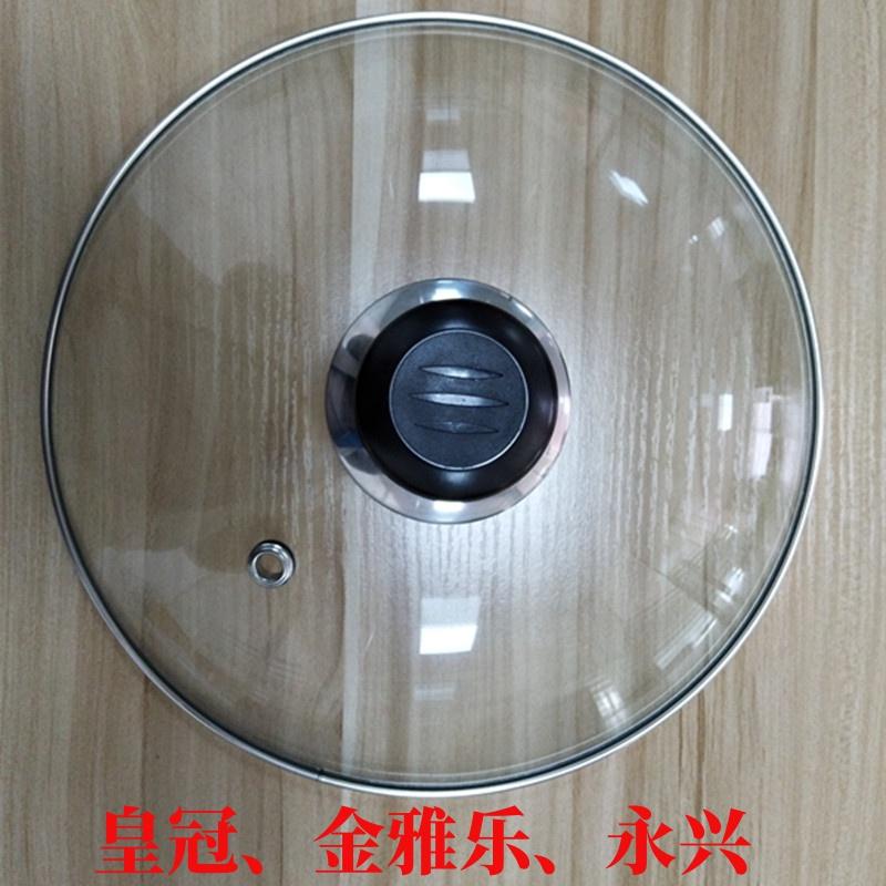 皇冠 金雅乐  永兴 万宇电炖锅原装配件钢化玻璃盖透明汤煲锅盖