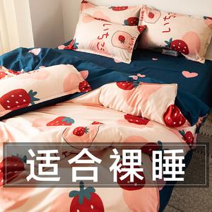 领【30元券】购买水洗棉四件套春秋棉被单学生4被套