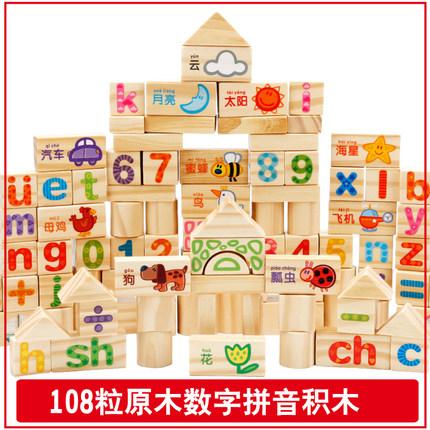 【木丸子】儿童玩具木制积木108粒券后20.9元包邮