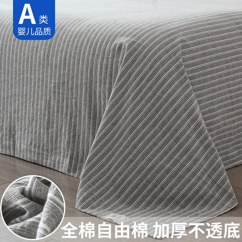 纯棉单件100可裸睡水洗自由单床单怎么样