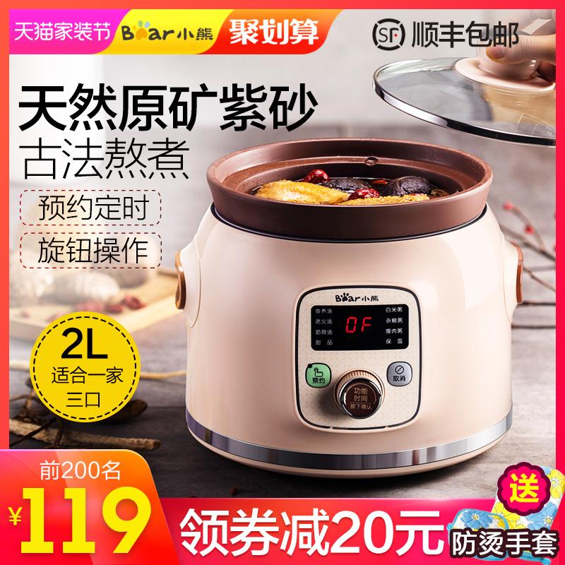 小熊紫砂锅煲汤电炖锅家用陶瓷智能全自动熬煮粥锅神器炖盅3人2升