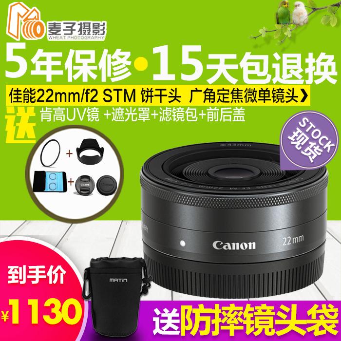 佳能EF-M 22mm f/2 STM微单人像定焦饼干镜头F2适用EOS M3 M6 M50