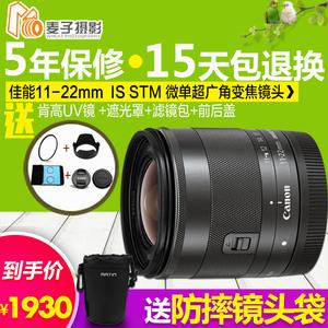 领5元券购买佳能ef-m 11-22mm m3 m6 m5 m50镜头