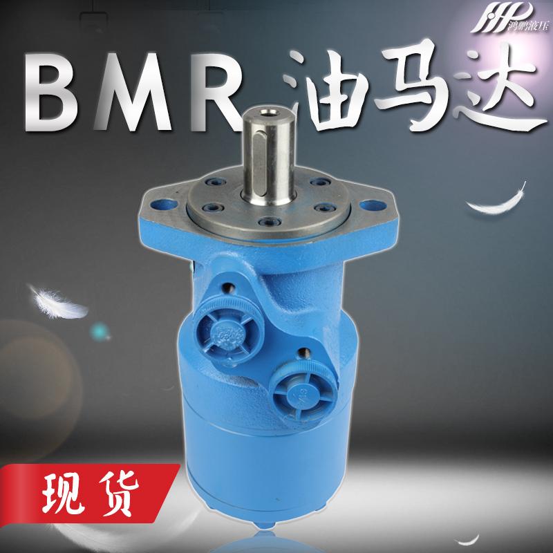 液压油马达BMR-500液压摆线马达BMR-50/80/100/160两孔/四孔安装