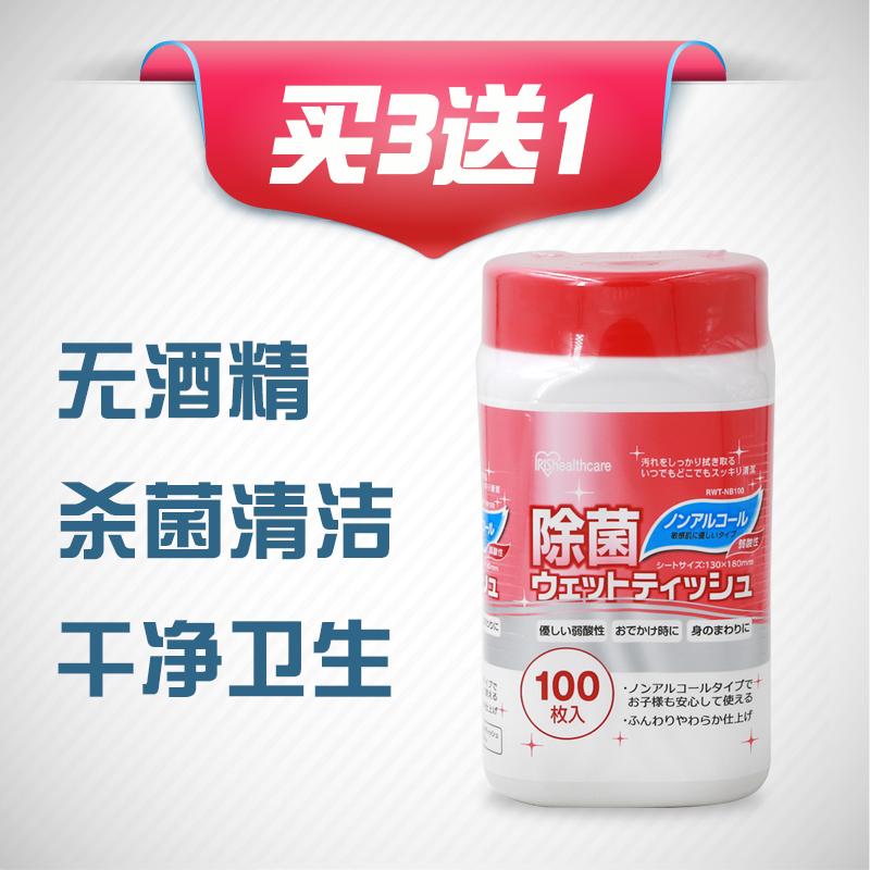 限时抢购100抽日本爱丽思湿巾桶装湿纸巾
