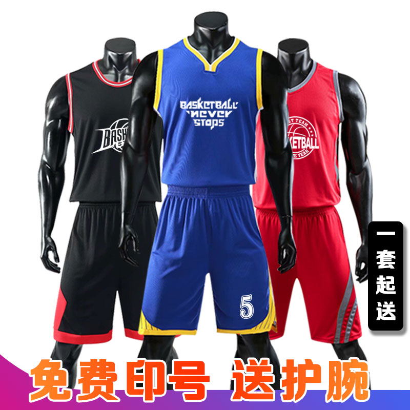 篮球服套装男大学生联赛潮定制球衣需要用券