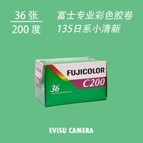 富士fujicolor c200柯达易拍135彩色负片日系新手入门胶卷胶片