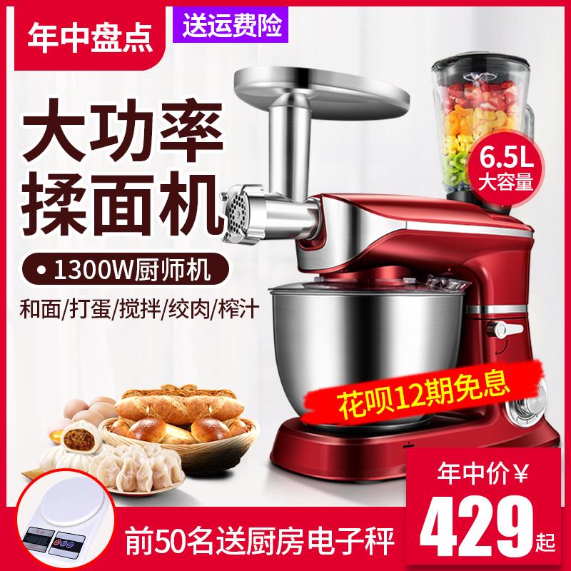 胜道和面机家用全自动厨师机多功能揉面机打蛋器商用大容量6.5L